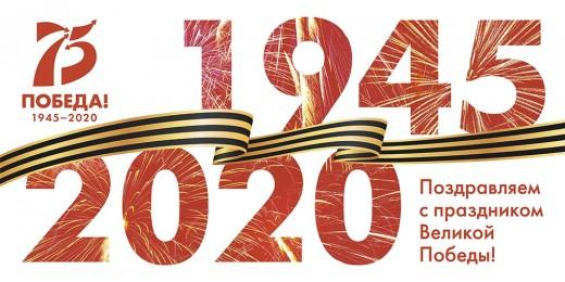 1945-2020.jpg