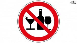 Алкоголю нет!.jpg