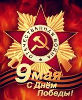С ДНЕМ ПОБЕДЫ!!!.jpg