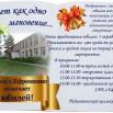 Приглашаем на юбилей школы с.Ефремкино.jpg