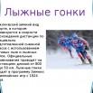 Лыжные гонки справка.jpg